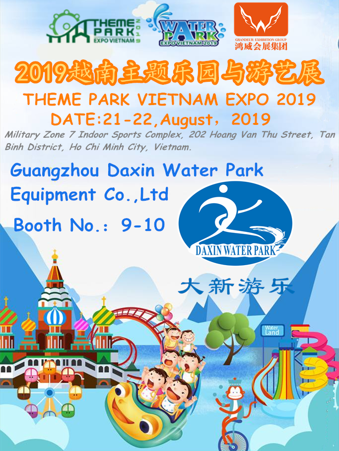 Daxin water park